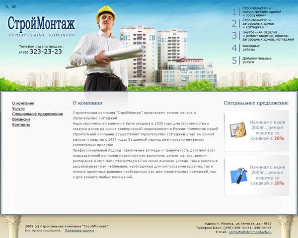 Black Rider's Place / Дизайн сайтов / Верстка сайтов / Дизайн-макет сайта строительной компании СтройМонтаж.